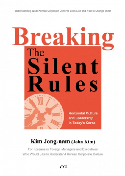 Breaking the Silent Rules...  이미지